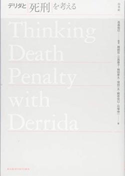 デリダと死刑を考える