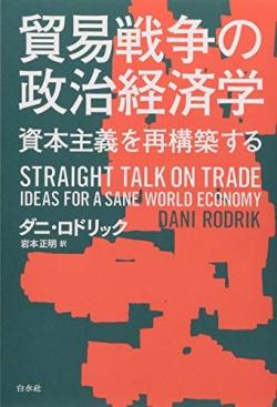 貿易戦争の政治経済学