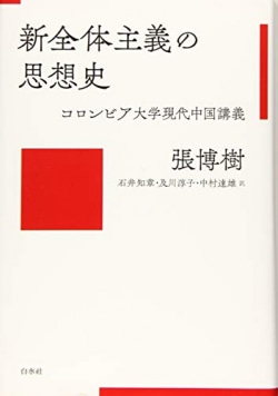 新全体主義の思想史