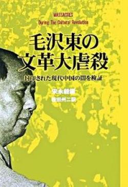 毛沢東の文革大虐殺