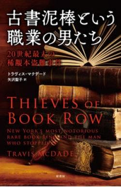 古書泥棒という職業の男たち