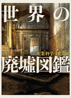 [フォトミュージアム]世界の廃墟図鑑