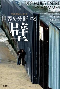 フォト・ドキュメント 世界を分断する「壁」
