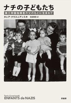 ナチの子どもたち