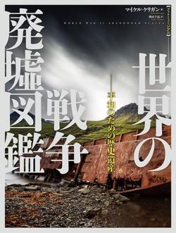 [フォトミュージアム]世界の戦争廃墟図鑑