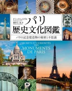 パリ歴史文化図鑑