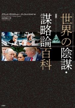 [図説]世界の陰謀・謀略論百科