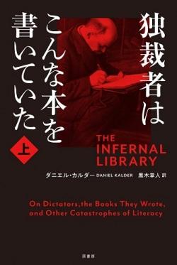 独裁者はこんな本を書いていた 上