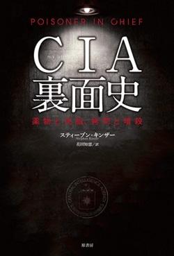 CIA裏面史