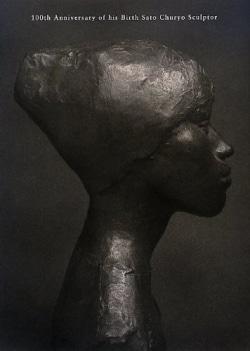 生誕100年彫刻家佐藤忠良 = 100th anniversary of his birth Sato Churyo sculptor
