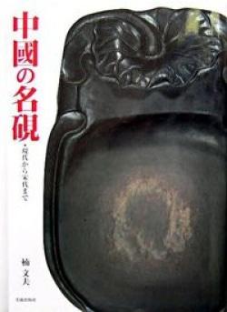 中國の名硯 : 現代から宋代まで