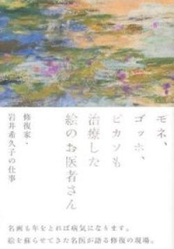 モネ、ゴッホ、ピカソも治療した絵のお医者さん : 修復家・岩井希久子の仕事