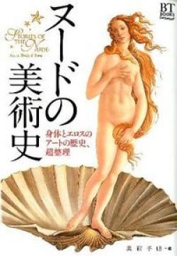 ヌードの美術史 = STORIES OF THE NUDE : 身体とエロスのアートの歴史、超整理