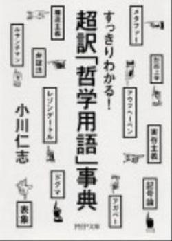 超訳「哲学用語」事典 : すっきりわかる!