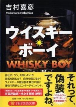 ウイスキー・ボーイ