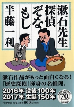漱石先生、探偵ぞなもし