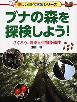 ブナの森を探検しよう! さぐろう、四季と生物多様性
