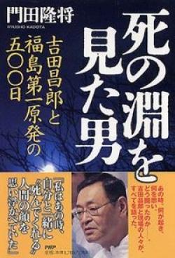 死の淵を見た男 : 吉田昌郎と福島第一原発の五〇〇日