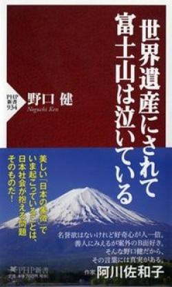 世界遺産にされて富士山は泣いている