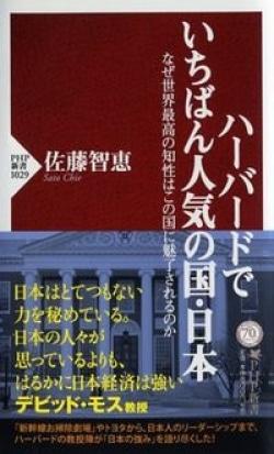 ハーバードでいちばん人気の国・日本