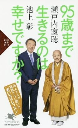95歳まで生きるのは幸せですか?