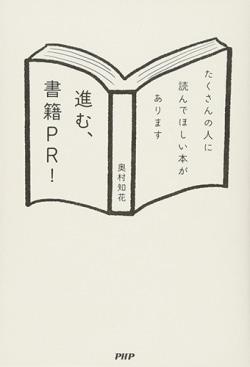 進む、書籍PR!