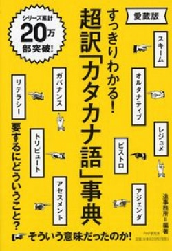 超訳「カタカナ語」事典〔愛蔵版〕