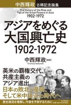 アジアをめぐる大国興亡史 1902~1972