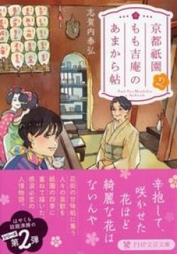 京都祇園もも吉庵のあまから帖 2