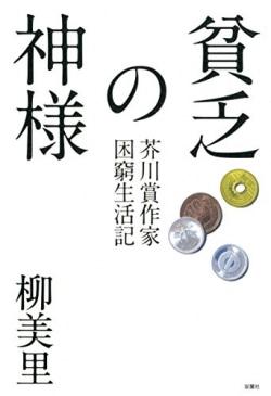 貧乏の神様 芥川賞作家困窮生活記