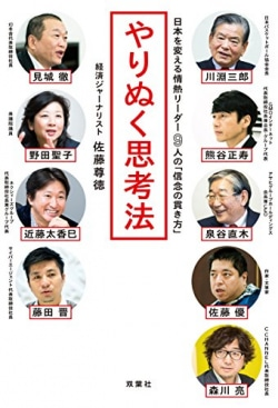 日本を変える情熱リーダー9人の「信念の貫き方」 やりぬく思考法