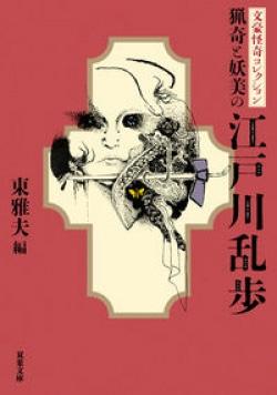 文豪怪奇コレクション 猟奇と妖美の江戸川乱歩