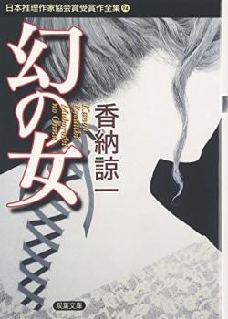 日本推理作家協会賞受賞作全集 94 幻の女
