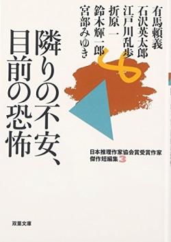 日本推理作家協会賞受賞作家 傑作短編集3  隣りの不安、目前の恐怖