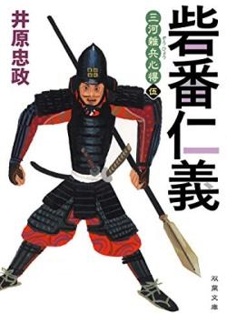 三河雑兵心得(5) 砦番仁義