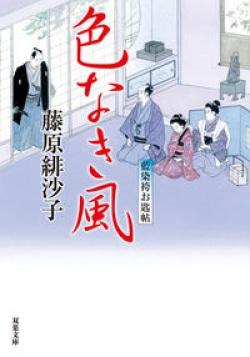 藍染袴お匙帖(13) 色なき風