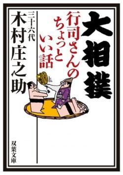 大相撲 行司さんのちょっといい話