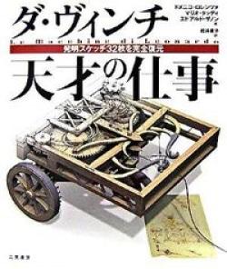 ダ・ヴィンチ天才の仕事 : 発明スケッチ32枚を完全復元