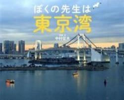 ぼくの先生は東京湾