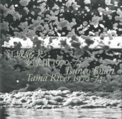 多摩川 1970-74