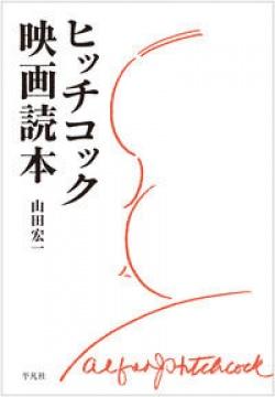 ヒッチコック映画読本