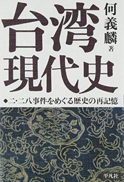 台湾現代史