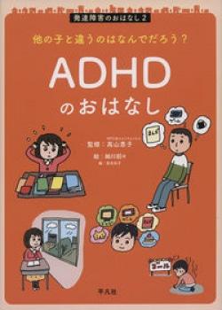 他の子と違うのはなんでだろう? ADHDのおはなし