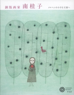 銅版画家 南桂子: メルヘンの小さな王国へ