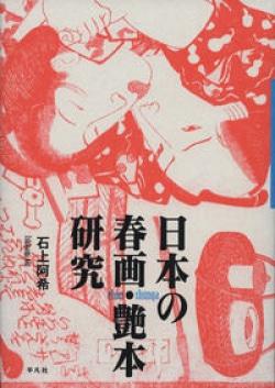 日本の春画・艶本研究