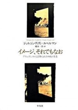 イメージ、それでもなお : アウシュヴィッツからもぎ取られた四枚の写真