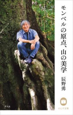 辰野勇 モンベルの原点、山の美学