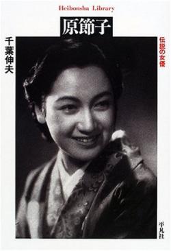 原節子 : 伝説の女優