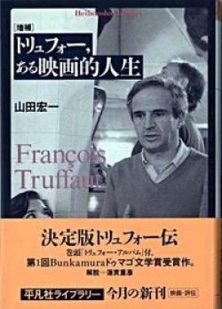 トリュフォー、ある映画的人生