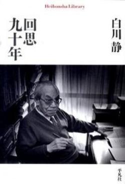 回思九十年(きゅうじゅうねん)